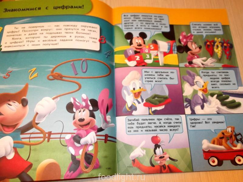 Книги: Серия Disney Академия graphic