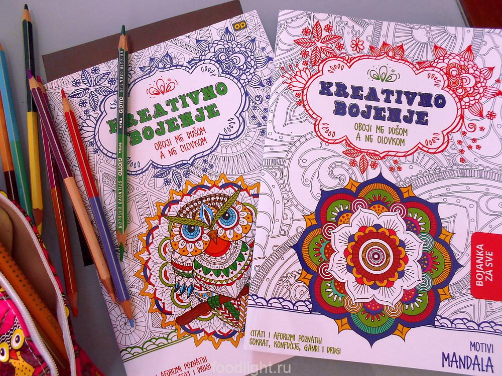 Раскраски для взрослых и не только. Мандалы. graphic